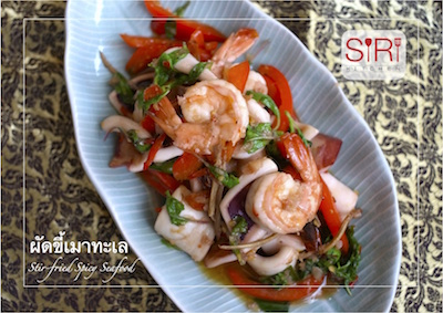 stir fied spicy seafood パッキーマオ