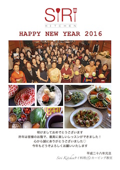 siri kitchen new year card 2016
