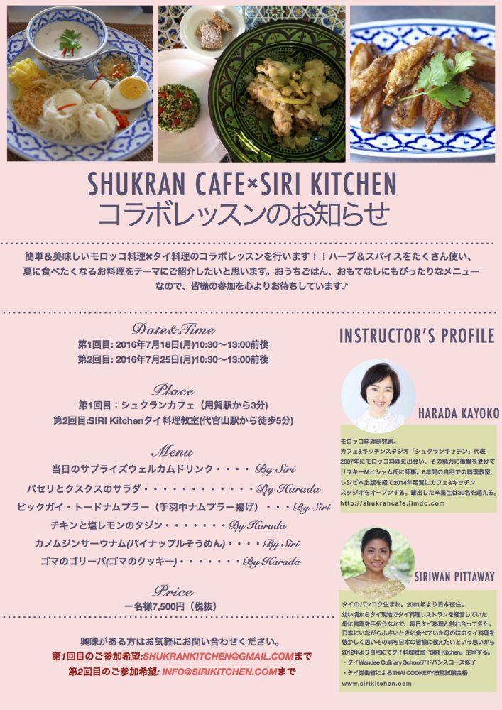 Siri Kitchen & Shukran cafe